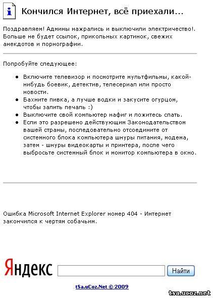 http://tsa.ucoz.net/web/404.JPG
